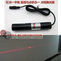 Wholesale dot line laser module 635nm 5mW red laser module, with line generator, straight line laser, laser line for leveler from china suppliers