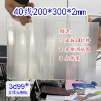 Wholesale Big size Lenticular Board 120x240cm  25 lpi 4mm thickness lenticular for uv flatbed printer and inkjet print from china suppliers