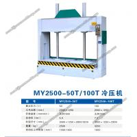 Wholesale Wood Door Hydraulic Cold Press machine 50 Ton from china suppliers