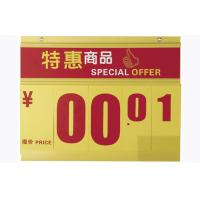 China 435x440mm Price Sign Board , retail price display holder wholesale