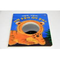 Wholesale Photo Board Books For Children,Custom Board Book Printing,Each Glued By Two W/W Paper from china suppliers