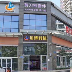Guangzhou Chuanbo Information Technology Co., Ltd.