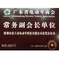 GUANGDONG FUSHIGAO NEW ENERGY TECHNOLOGY CO., LTD Certifications