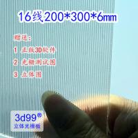 Wholesale 3D Lenticular Printing material 120cmx240cm 6mm lenticular board for  3D lenticular wedding photo and big size 3d print from china suppliers