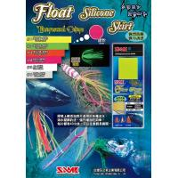 Super glow float silicone skirt