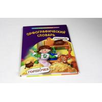 Wholesale Glossy Lamination hardback book printing Eco-friendly for kids from china suppliers