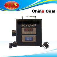 Wholesale Dust concentration sensor from china suppliers