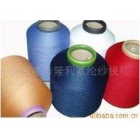 Wholesale spandex covered yarn 75d polyester+20d spandex from china suppliers