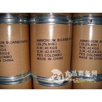 Wholesale Ammonium Bicarbonate from china suppliers