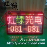LED strip screen 3.75 two four word red green window screen