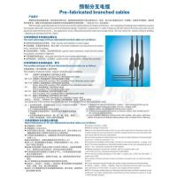 Wholesale Pre-fabricated branched cables from china suppliers