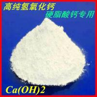 Wholesale High Purity Ca(OH)2 For Calcium Stearate PVC from china suppliers