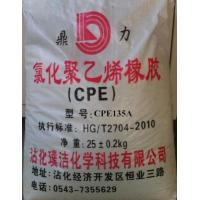 Wholesale CPE Used In PVC and Plastic CPE-135A from china suppliers