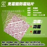 China anti-mold sticker for leather shoes on sale