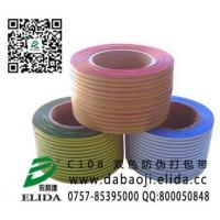 China double-color fake-proof packing tape wholesale
