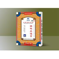 China Plaster LaJiaoFengShiGao(Capsicum plaster for rheumatism) on sale