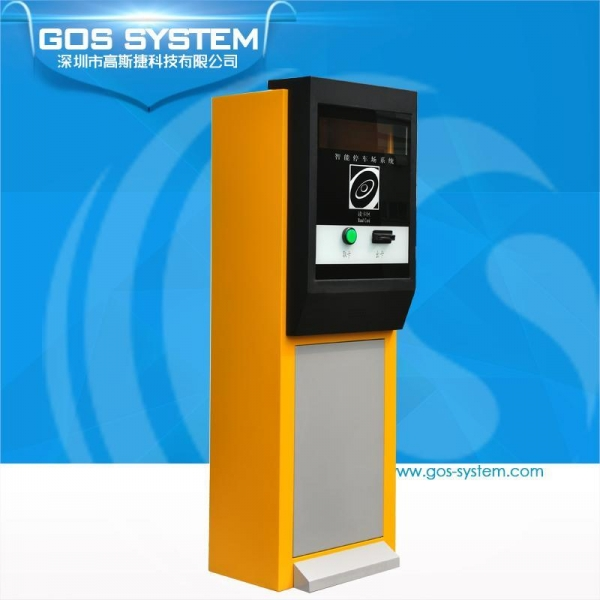 Automatic Ticket Dispenser ~ Gs gos system shopping center automatic parking