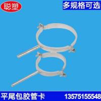 China Galvanized Flat Tail Rubber-coated Pipe Clamp on sale