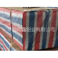 Wholesale Pattern die Aluminium sheet packing from china suppliers
